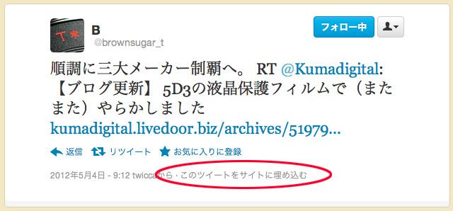 b_tweet2
