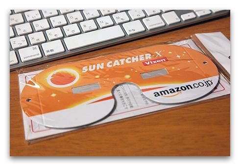 sun_catcher-x