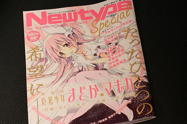 madoka_newtype1