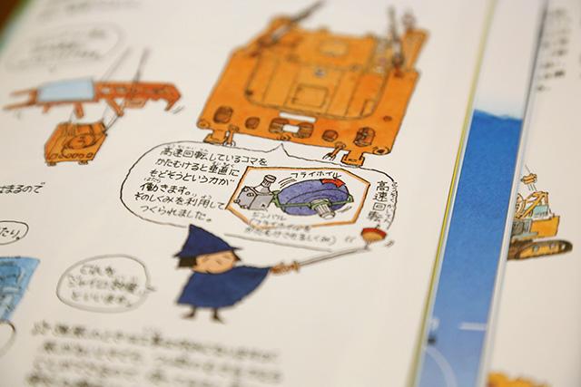 skytree_book2