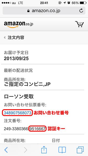 ninsyo_key2