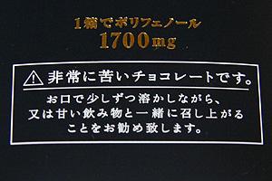 カカオ99−2