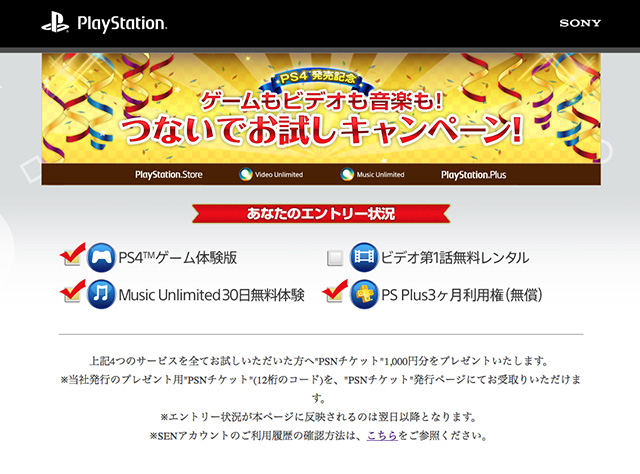 ps4_otameshi
