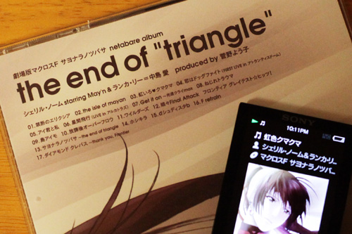 the_end_of_triangle3