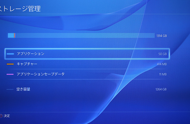 ps4_hdd_replace6