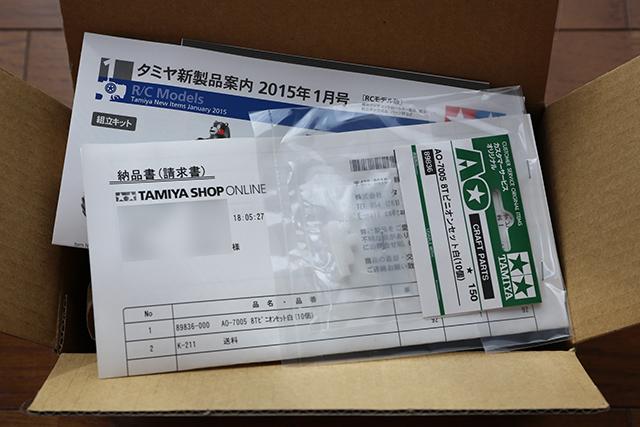 tamiya_gear2