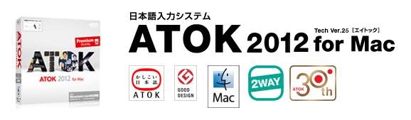 ATOK 2012 Mac