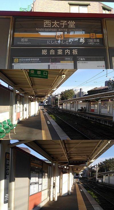 東急世田谷線03