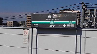 東急田園都市線23