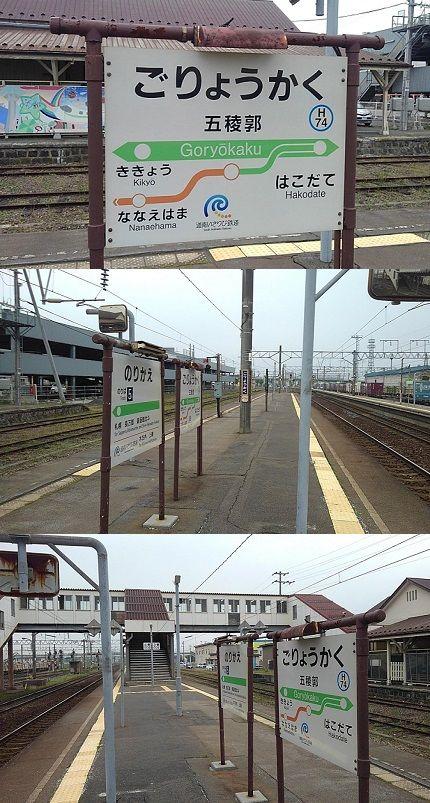 いさりび鉄道a51