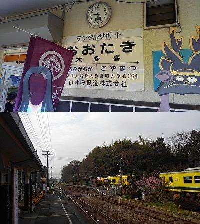 いすみ鉄道24