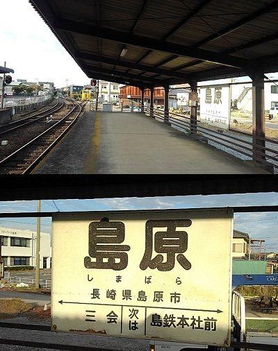 島原鉄道b91