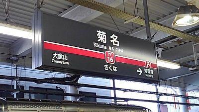 東急東横線11