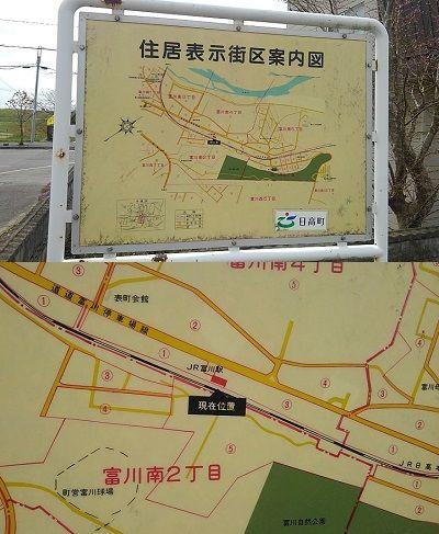 日高本線97