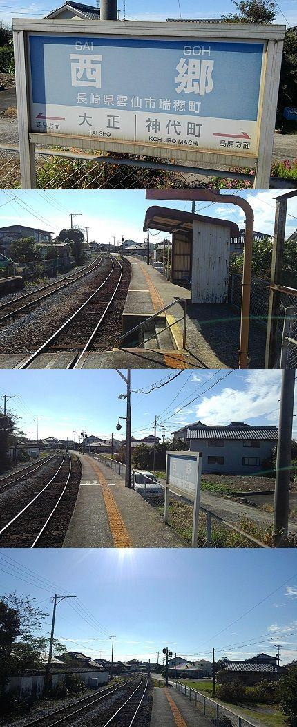 島原鉄道a84