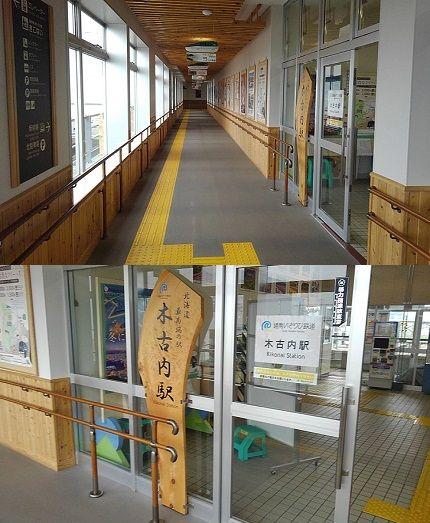 いさりび鉄道12