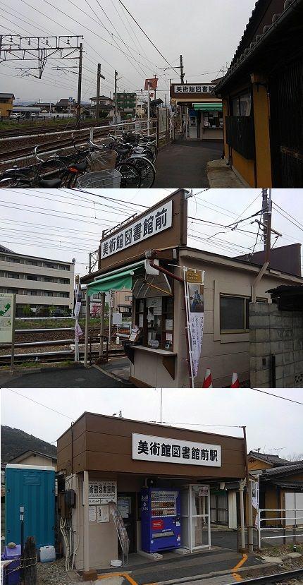 福島交通飯坂線24