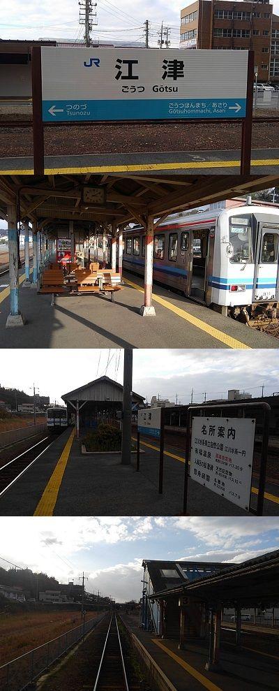 三江線c40