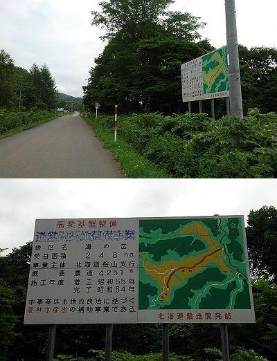 江差線38
