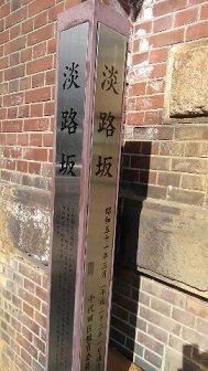 昌平橋11