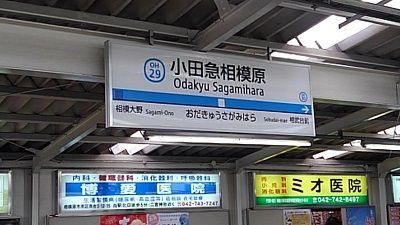 小田急小田原線30