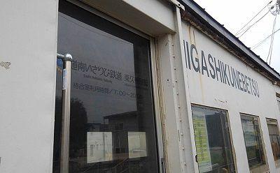 いさりび鉄道a26