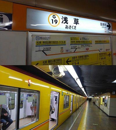 東京メトロ銀座線01
