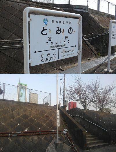 阿武隈急行35