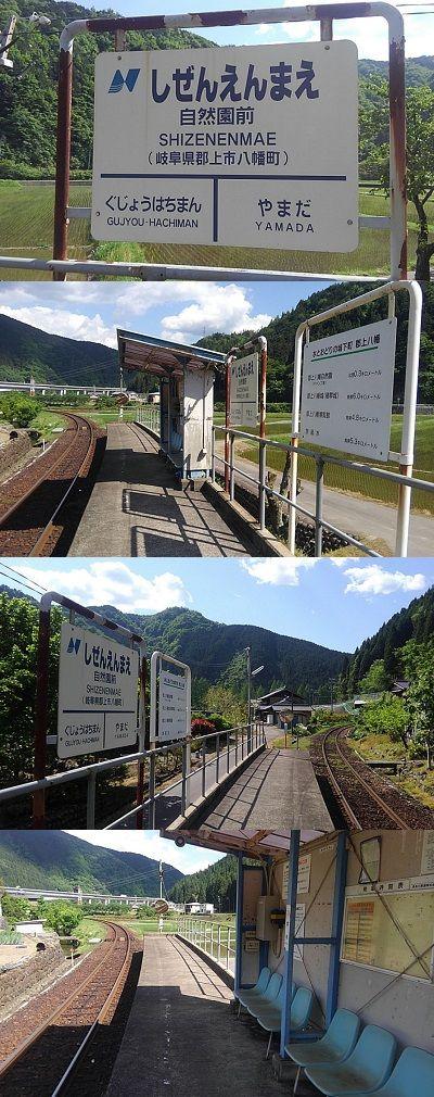 長良川鉄道a84