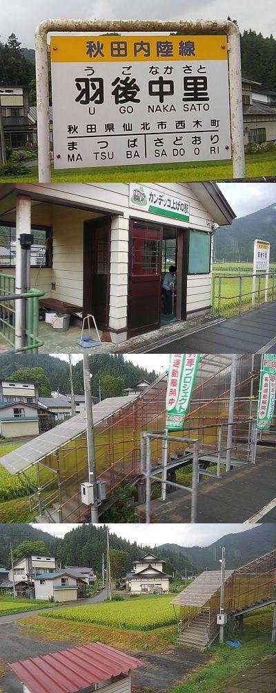 秋田内陸縦貫鉄道18