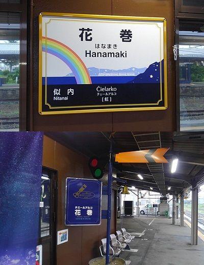 釜石線12