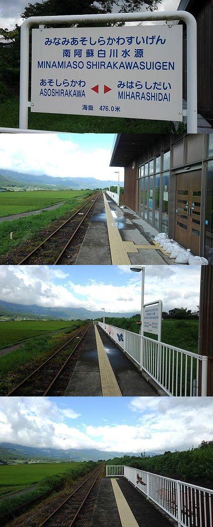 南阿蘇鉄道a45