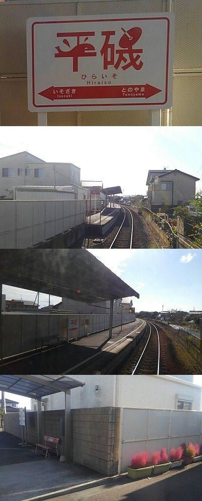 ひたちなか海浜鉄道39