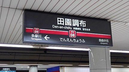 東急東横線06