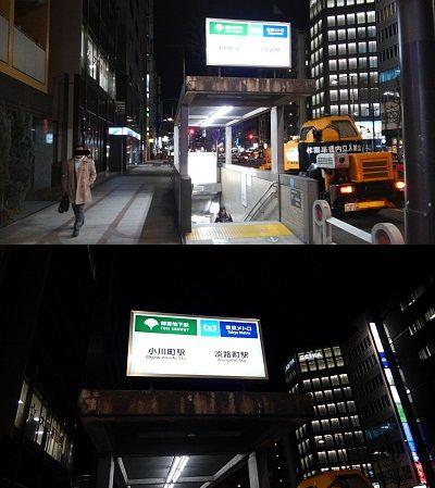 東京メトロ丸の内線77