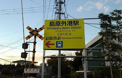 島原鉄道c37