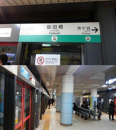 東京メトロ南北線24