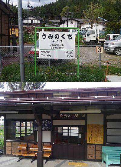 大糸線39