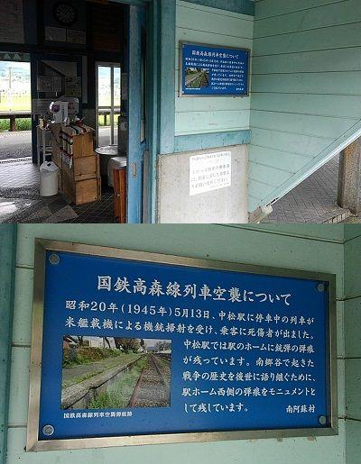 南阿蘇鉄道a02