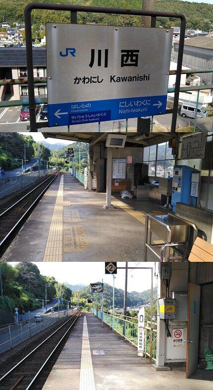 錦川鉄道52