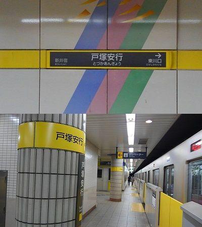 埼玉高速鉄道18