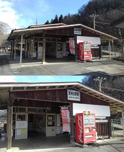 秩父鉄道a46