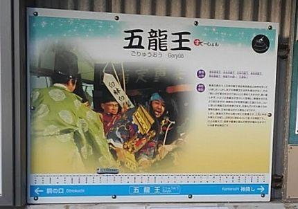 三江線93