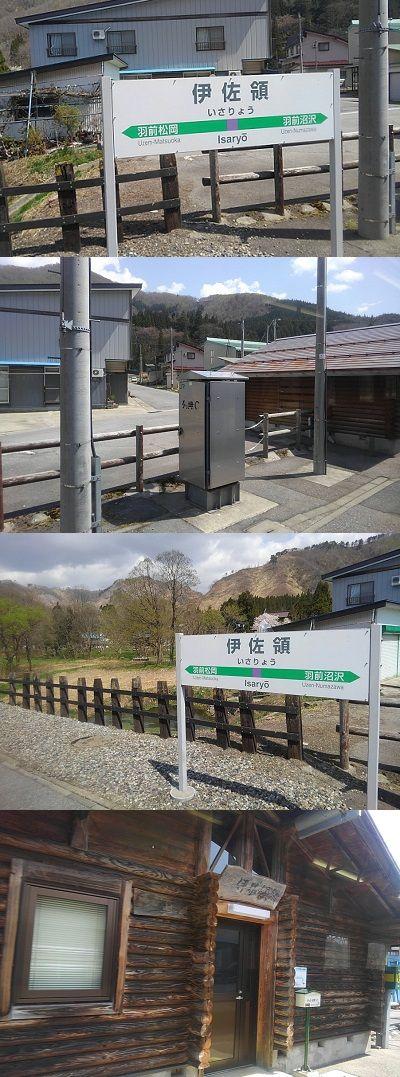 米坂線11