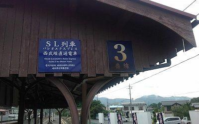 秩父鉄道c07