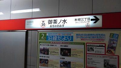 東京メトロ丸の内線80