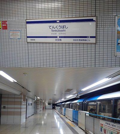 東京モノレール21