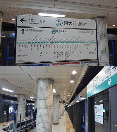 東京メトロ南北線03
