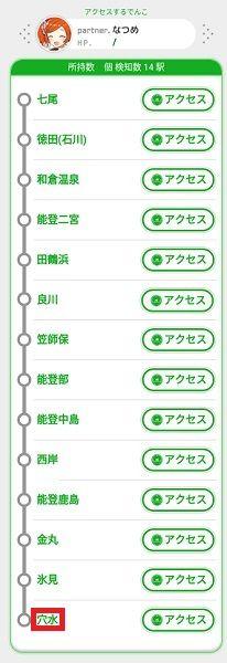 のと鉄道七尾線39