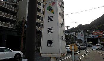 66_みなも_駅01